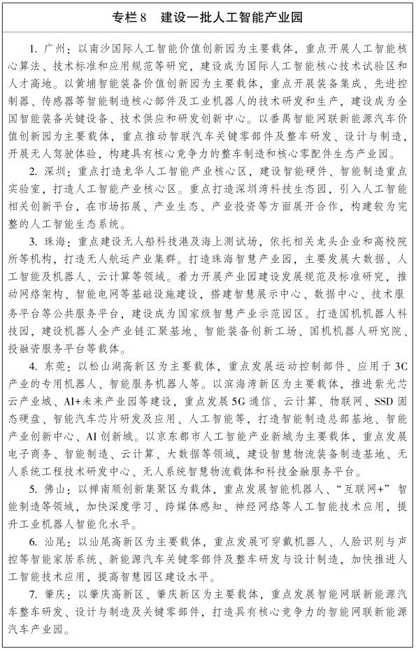《广东省新一代人工智能发展规划》出台(图解+全文)