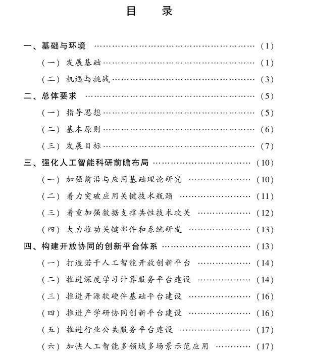 广东省新一代人工智能发展规划